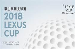 2018 LEXUS CUP車主高球賽將開打  一桿進洞NX200開回家