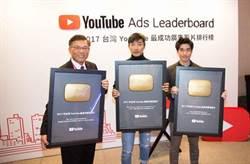 和泰汽車榮登2017年YouTube年度排名大贏家!