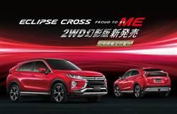 ECLIPSE CROSS全球熱銷 限量推出2WD幻影版