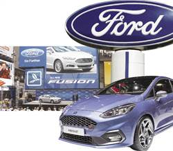 福特北美滯銷車款 停產包括Fusion、Taurus與Fiesta等以提振獲利率