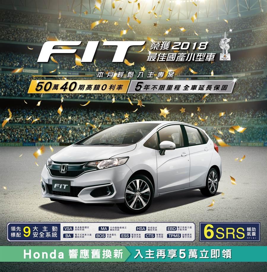 八連霸!Honda FIT奪「最佳國產小型車」殊榮