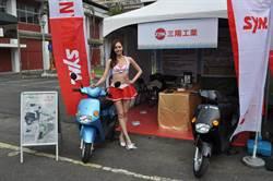 三陽新款電動車  年底米蘭車展亮相