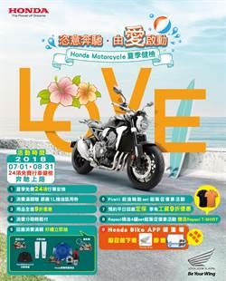 Honda Motorcycle 夏季服務活動開跑