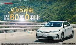 Toyota這夏好神氣  進口國產促銷全面開催