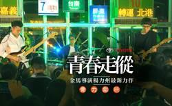 網友一致淚推! TOYOTA最新紀錄片《青春走傱》突破兩百萬觀看