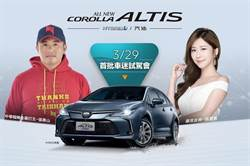 TOYOTA COROLLA ALTIS 全新大改款