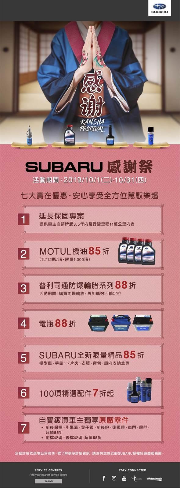 台灣意美汽車特別於10月1日起至10月31日止,精心規劃SUBARU感謝祭活動,透過七大實在優惠回饋車主,以豐富的優惠內容,協助將您的愛車提升至最佳狀態。
